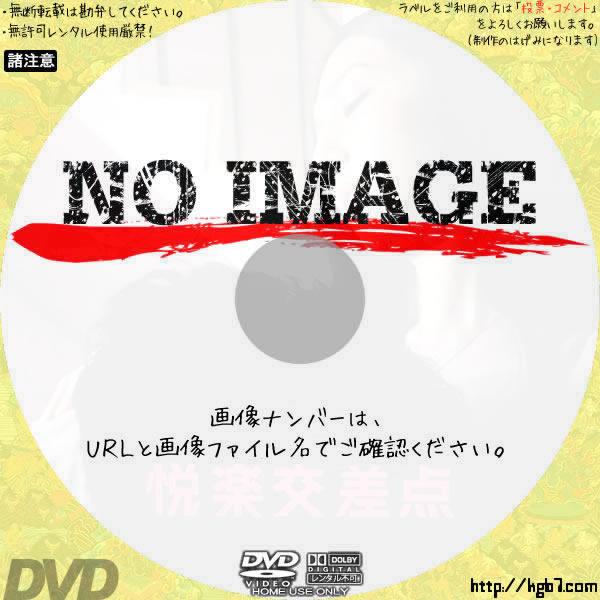悦楽交差点 (2015) BD・DVDラベル