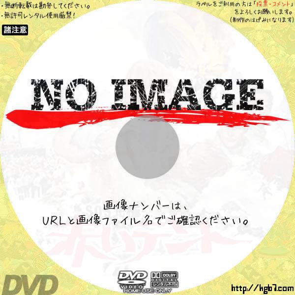 SOS北極... 赤いテント (01)(1969) BD・DVDラベル