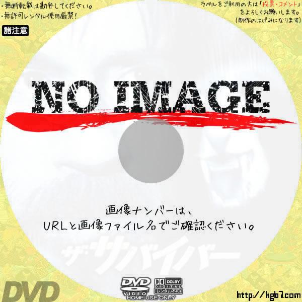 ザ・サバイバー (01)(1996) BD・DVDラベル