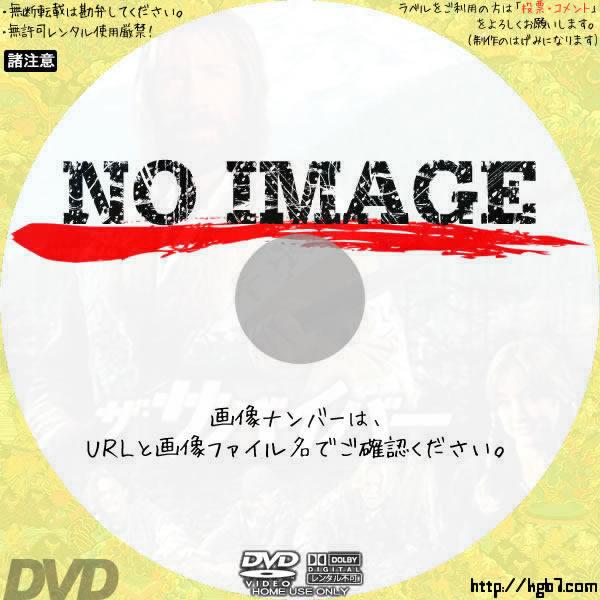 ザ・サバイバー (02)(1996) BD・DVDラベル