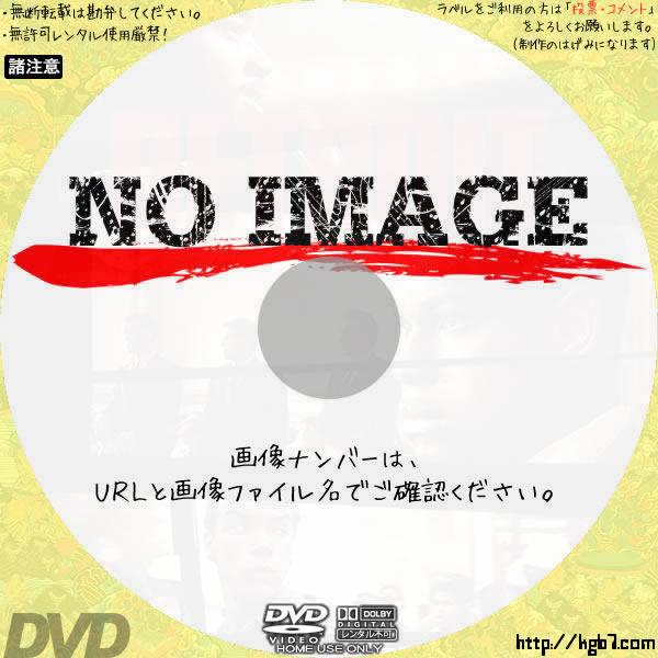 デトロイト (01)(2017) BD・DVDラベル