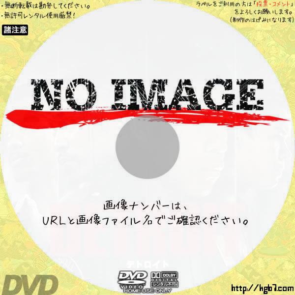 デトロイト (02)(2017) BD・DVDラベル