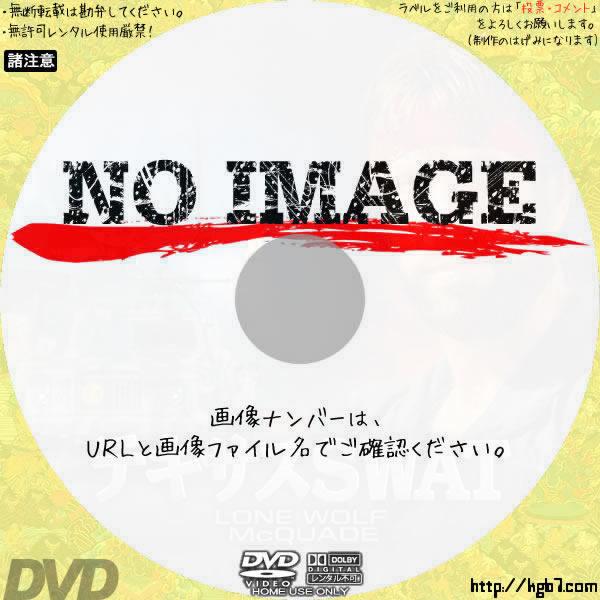 テキサスSWAT (01)(1983) BD・DVDラベル