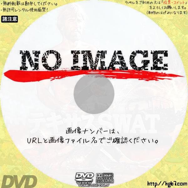 テキサスSWAT (02)(1983) BD・DVDラベル