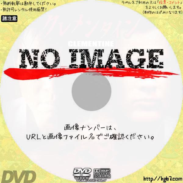 クレメンタイン (2004) BD・DVDラベル