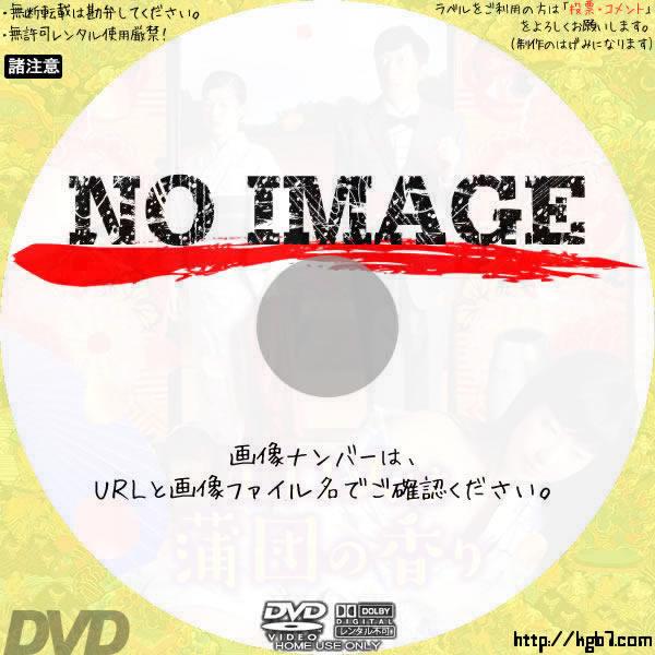 エロスは蒲団の香り (2016) BD・DVDラベル