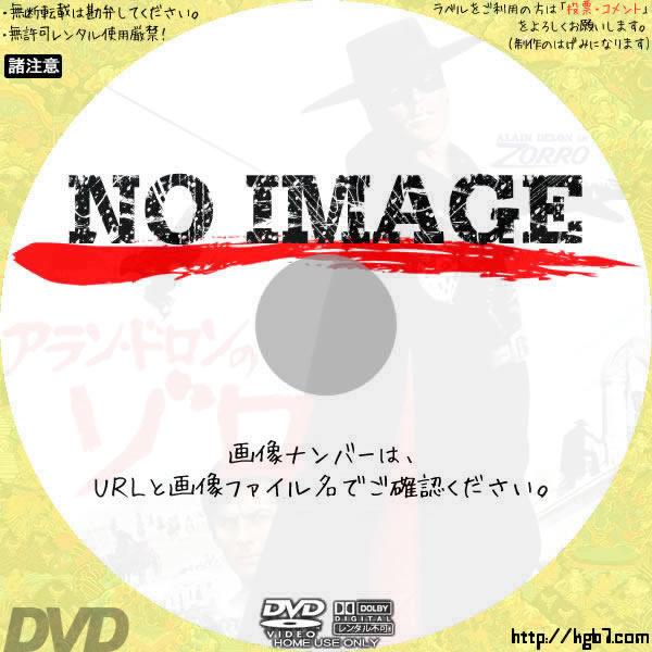 アラン・ドロンのゾロ (01)(1975) BD・DVDラベル