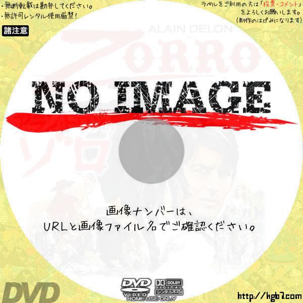 アラン・ドロンのゾロ (02)(1975) BD・DVDラベル