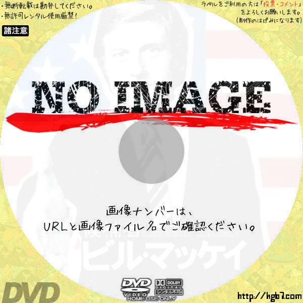 候補者ビル・マッケイ (1972) BD・DVDラベル
