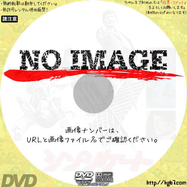 シンジケート (01)(1973) BD・DVDラベル