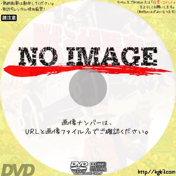 戦う幌馬車 (01)(1967) BD・DVDラベル