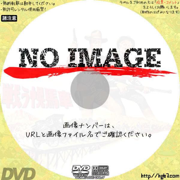 戦う幌馬車 (02)(1967) BD・DVDラベル