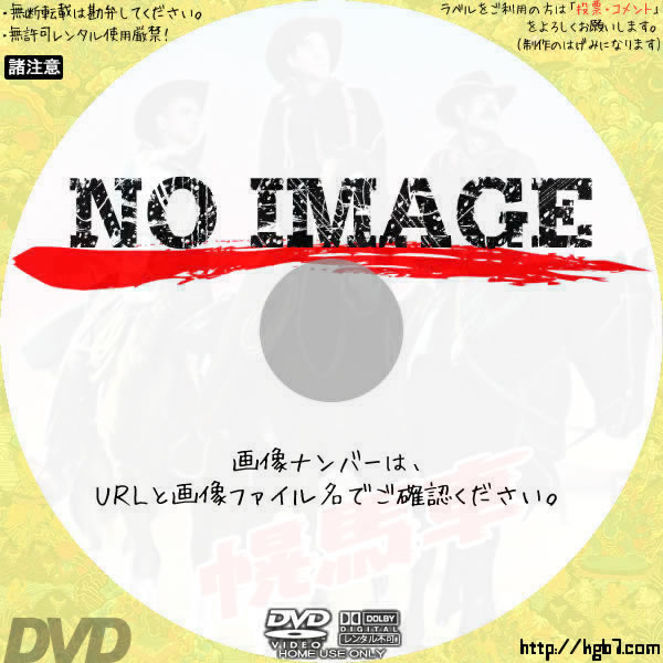 幌馬車 (1950) BD・DVDラベル