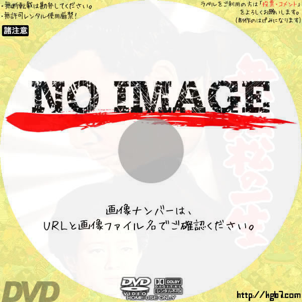 無法松の一生 (1965) BD・DVDラベル