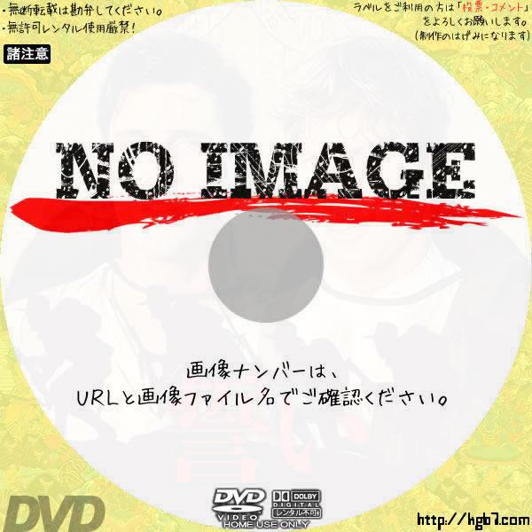 誓い (03)(1981) BD・DVDラベル