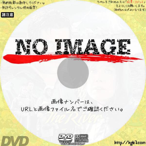 ザ・リバー (01)(1984) BD・DVDラベル
