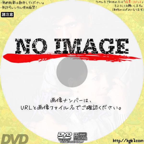 燃えつきるまで (1984) BD・DVDラベル