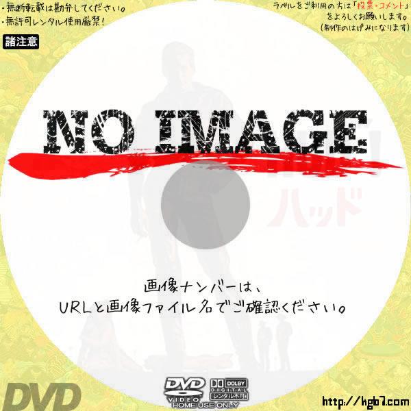 ハッド (01)(1962) BD・DVDラベル