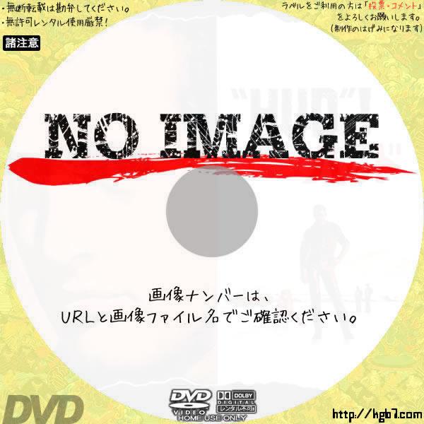 ハッド (02)(1962) BD・DVDラベル