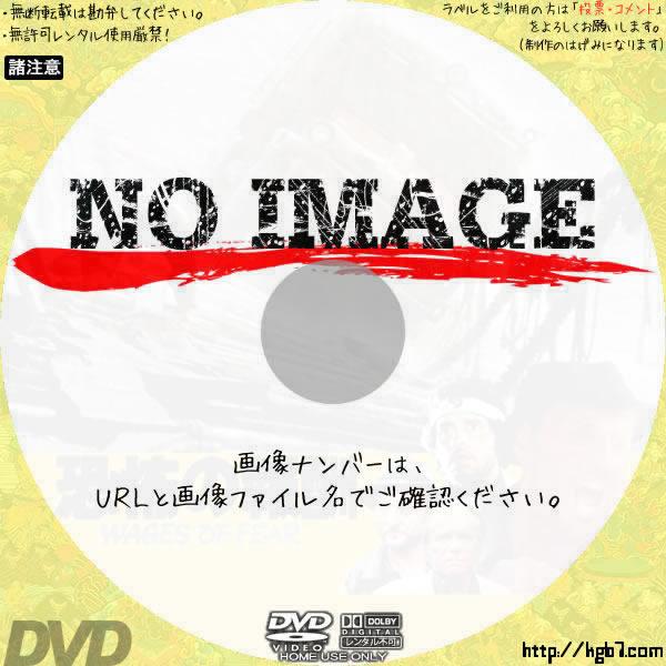 恐怖の報酬 (01)(1977) BD・DVDラベル
