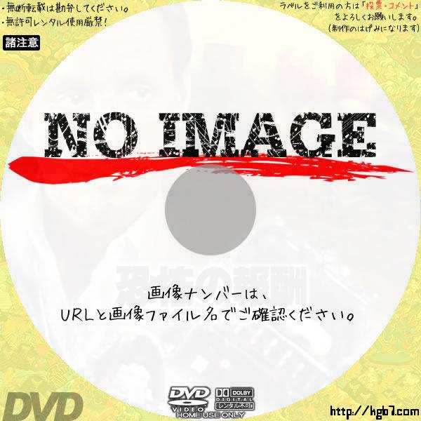 恐怖の報酬 (02)(1977) BD・DVDラベル