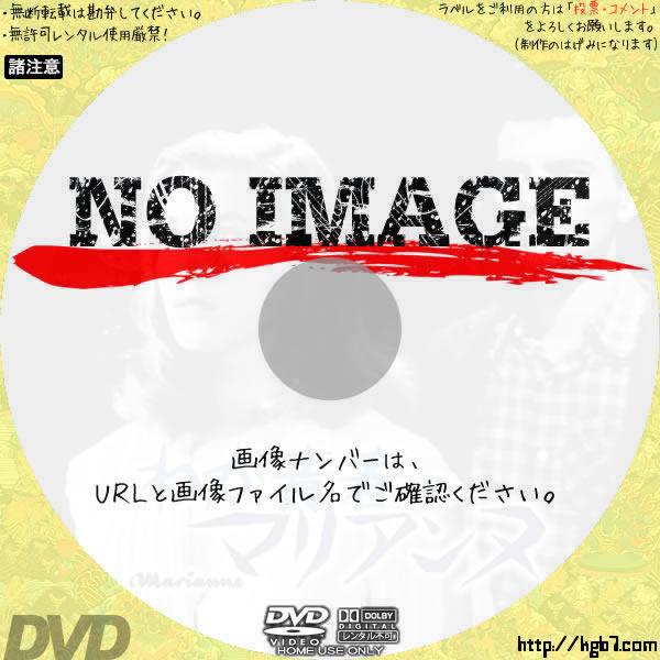 わが青春のマリアンヌ (01)(1955) BD・DVDラベル