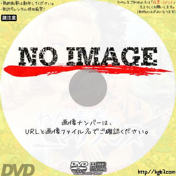 わが青春のマリアンヌ (03)(1955) BD・DVDラベル