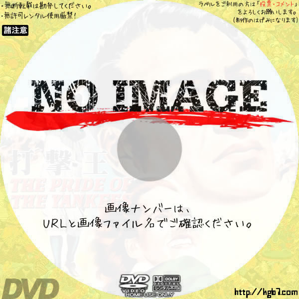 打撃王 (02)(1942) BD・DVDラベル