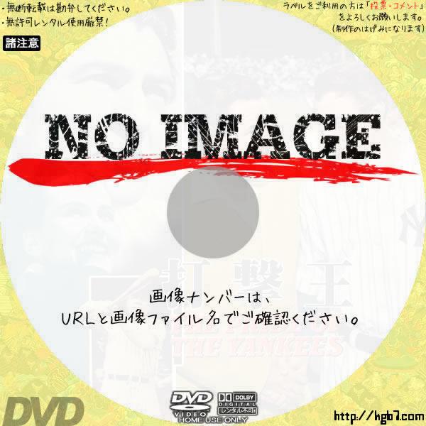 打撃王 (03)(1942) BD・DVDラベル