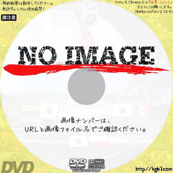 ロシア ワールドカップ2018 日本戦 BD・DVDラベル