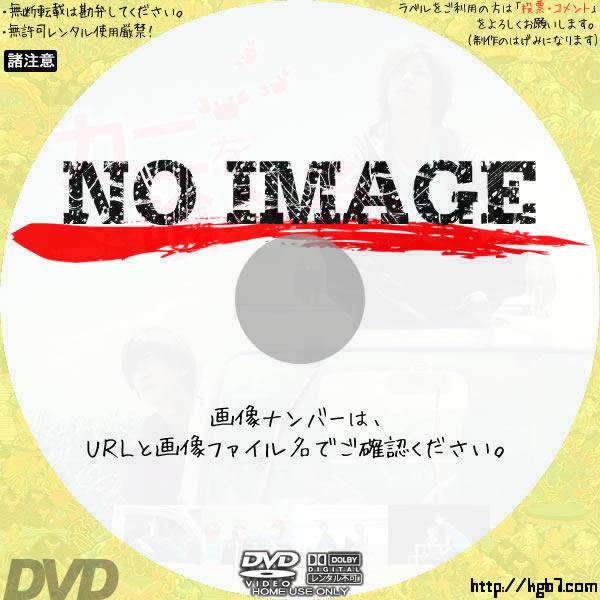 カニを喰べる。 (2015) BD・DVDラベル