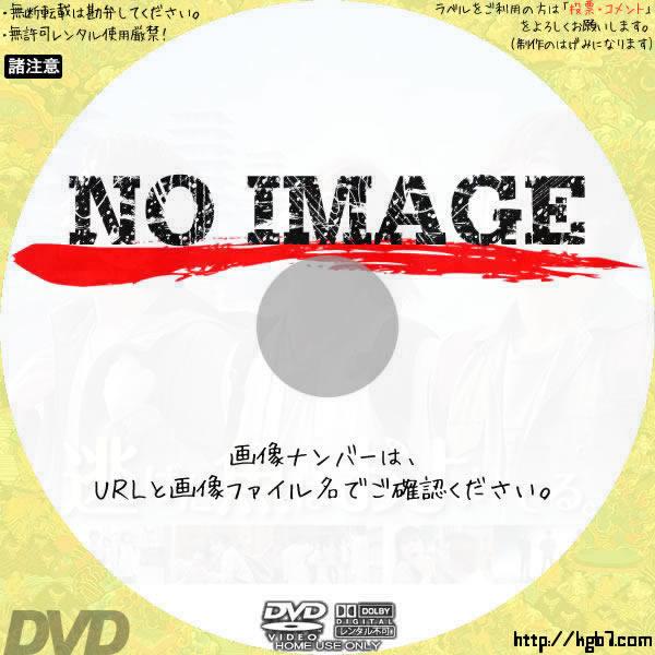 逃げた魚はおよいでる。 (2017) BD・DVDラベル