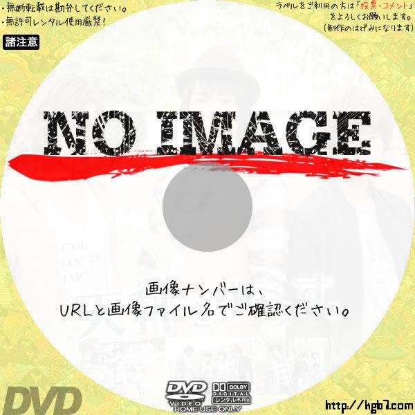 天秤をゆらす。 (2016) BD・DVDラベル