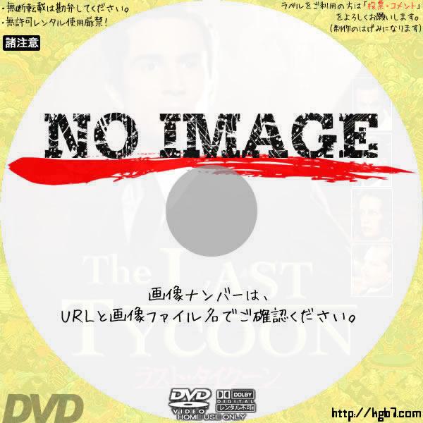 ラスト・タイクーン (1976) BD・DVDラベル