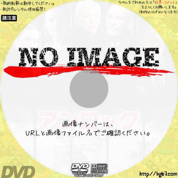 アンロック 陰謀のコード (2017) BD・DVDラベル
