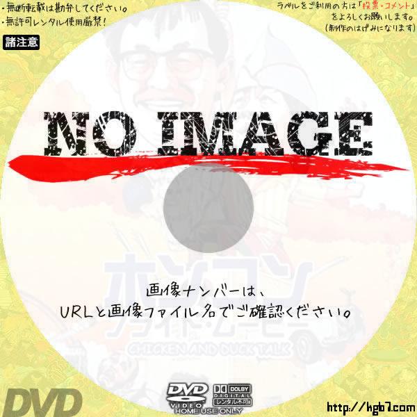 ホンコン・フライド・ムービー (1988) BD・DVDラベル