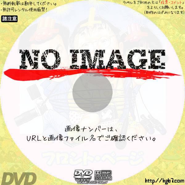 フロント・ページ (02)(1990) BD・DVDラベル