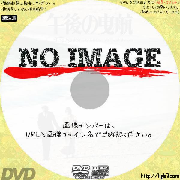 午後の曳航 (01)(1976) BD・DVDラベル
