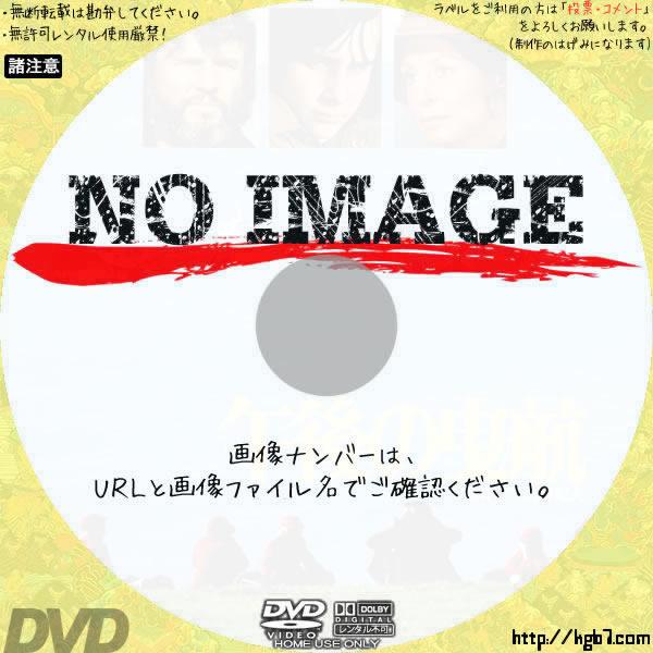 午後の曳航 (02)(1976) BD・DVDラベル