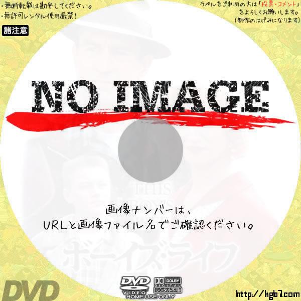 ボーイズ・ライフ (01)(1993) BD・DVDラベル