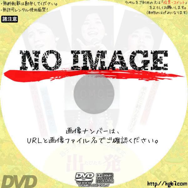 昌子・淳子・百恵 涙の卒業式〜出発〜 (01)(1977) BD・DVDラベル