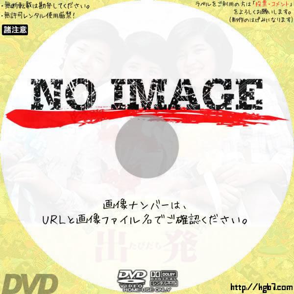 昌子・淳子・百恵 涙の卒業式〜出発〜 (02)(1977) BD・DVDラベル