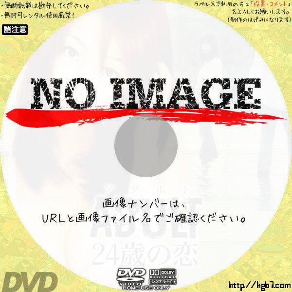 ADULT 24歳の恋 (2011) BD・DVDラベル