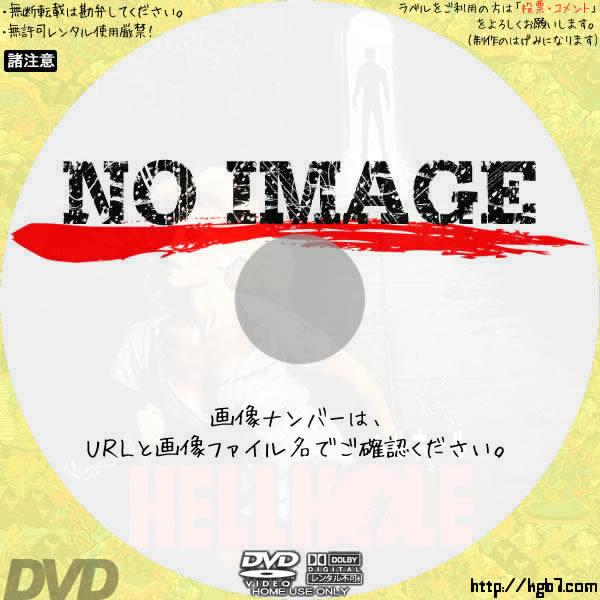 ヘルホール (02)(1985) BD・DVDラベル