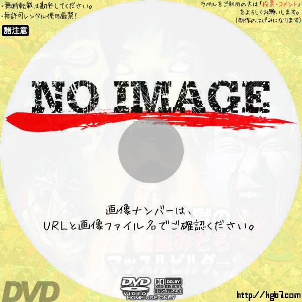 地獄の血みどろマッスルビルダー (2009) BD・DVDラベル