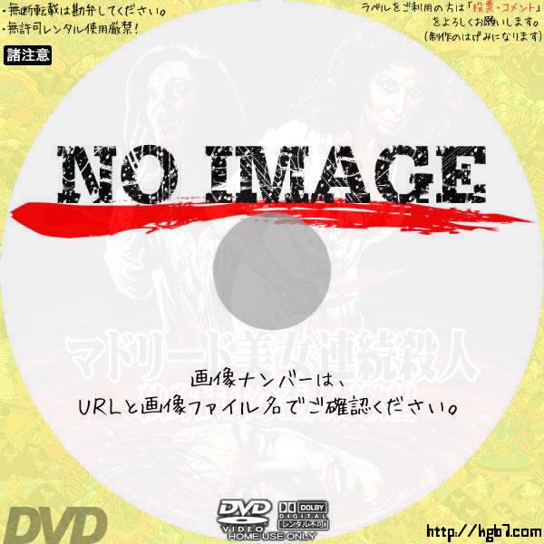 マドリード美女連続殺人 (1973) BD・DVDラベル