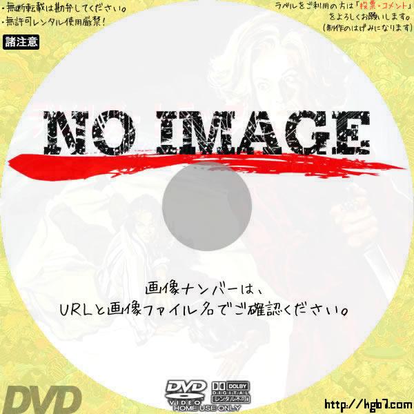デビルズ・トラップ 密室ホテル女子学生の恐怖 (01)(1972) BD・DVDラベル