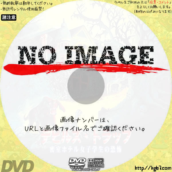 デビルズ・トラップ 密室ホテル女子学生の恐怖 (03)(1972) BD・DVDラベル