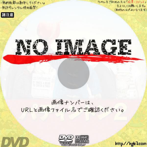 パディントン2 (01)(2017)  BD・DVDラベル