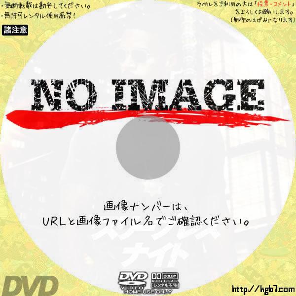 スリープレス・ナイト (2017) BD・DVDラベル